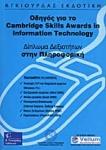 ΟΔΗΓΟΣ ΓΙΑ ΤΟ CAMBRIDGE SKILLS AWARDS IN INFORMATION TECHNOLOGY