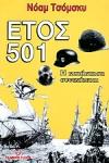ΕΤΟΣ 501