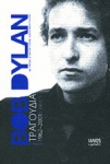 BOB DYLAN: ΤΡΑΓΟΥΔΙΑ 1962-2001