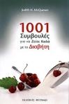 1001 ΣΥΜΒΟΥΛΕΣ ΓΙΑ ΝΑ ΖΕΙΤΕ ΚΑΛΑ ΜΕ ΤΟ ΔΙΑΒΗΤΗ