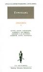 ΕΥΡΙΠΙΔΗΣ: ΑΠΑΝΤΑ (ΕΙΚΟΣΤΟΣ ΔΕΥΤΕΡΟΣ ΤΟΜΟΣ)