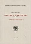 ΣΤΕΦΑΝΟΣ Α. ΚΟΥΜΑΝΟΥΔΗΣ (1818-1899)