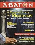 ΑΒΑΤΟΝ, ΤΕΥΧΟΣ 107, ΑΠΡΙΛΙΟΣ 2011