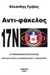 ΑΝΤΙ - ΦΑΚΕΛΟΣ 17 ΝΟΕΜΒΡΗ - Η ΤΡΟΜΟΚΡΑΤΙΑ ΣΤΗΝ ΕΛΛΑΔΑ