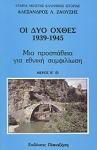 ΟΙ ΔΥΟ ΟΧΘΕΣ 1939-1945 (ΔΕΥΤΕΡΟΣ ΤΟΜΟΣ - ΠΡΩΤΟ ΜΕΡΟΣ)
