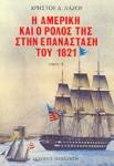 Η ΑΜΕΡΙΚΗ ΚΑΙ Ο ΡΟΛΟΣ ΤΗΣ ΣΤΗΝ ΕΠΑΝΑΣΤΑΣΗ ΤΟΥ 1821 (ΠΡΩΤΟΣ ΤΟΜΟΣ)