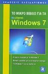 ΤΟ ΜΙΚΡΟ ΒΙΒΛΙΟ ΓΙΑ ΤΑ ΕΛΛΗΝΙΚΑ WINDOWS 7