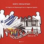 ΘΕΑΤΡΟ ΚΑΙ ΜΟΥΣΙΚΟΚΙΝΗΤΙΚΗ (ΠΕΡΙΕΧΕΙ CD)