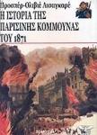Η ΙΣΤΟΡΙΑ ΤΗΣ ΠΑΡΙΣΙΝΗΣ ΚΟΜΜΟΥΝΑΣ ΤΟΥ 1871 (ΠΡΩΤΟΣ ΤΟΜΟΣ)