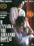 Η ΓΥΝΑΙΚΑ ΤΗΣ ΔΙΠΛΑΝΗΣ ΠΟΡΤΑΣ (+DVD)