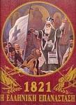 1821 Η ΕΛΛΗΝΙΚΗ ΕΠΑΝΑΣΤΑΣΗ