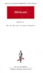 ΠΡΟΚΛΟΣ: ΑΠΑΝΤΑ (ΤΡΙΑΚΟΣΤΟΣ ΠΕΜΠΤΟΣ ΤΟΜΟΣ)