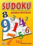 SUDOKU - ΑΡΧΙΚΟ ΕΠΙΠΕΔΟ