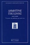 ΔΗΜΗΤΡΗΣ ΠΙΚΙΩΝΗΣ (1887-1968)