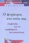 Ο ΨΥΧΙΑΤΡΟΣ ΣΤΟ ΣΠΙΤΙ ΣΑΣ