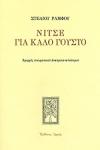 ΝΙΤΣΕ ΓΙΑ ΚΑΛΟ ΓΟΥΣΤΟ (ΧΑΡΤΟΔΕΤΗ ΕΚΔΟΣΗ)
