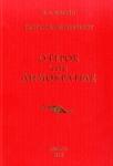 ΓΕΩΡΓΙΟΣ ΠΑΠΑΝΔΡΕΟΥ (ΔΙΤΟΜΟ-ΒΙΒΛΙΟΔΕΤΗΜΕΝΗ ΕΚΔΟΣΗ)