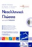 ΝΕΟΕΛΛΗΝΙΚΗ ΓΛΩΣΣΑ Α΄ ΓΥΜΝΑΣΙΟΥ (+CD)