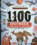 1100 ΕΡΩΤΗΣΕΙΣ ΚΑΙ ΑΠΑΝΤΗΣΕΙΣ ΓΙΑ ΤΟΝ ΚΟΣΜΟ