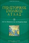ΓΕΩ-ΙΣΤΟΡΙΚΟΣ ΣΧΟΛΙΚΟΣ ΑΤΛΑΣ (ΔΕΥΤΕΡΟΣ ΤΟΜΟΣ)