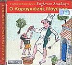 Ο ΚΑΡΑΓΚΙΟΖΗΣ ΜΑΓΕΙΡΑΣ (CD)