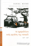 ΤΟ ΗΜΕΡΟΛΟΓΙΟ ΕΝΟΣ ΕΡΓΑΤΗ ΤΗΣ RENAULT, 1956-1958