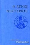 Ο ΑΓΙΟΣ ΝΕΚΤΑΡΙΟΣ