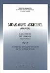 ΜΕΛΩΔΙΚΕΣ ΑΣΚΗΣΕΙΣ - SOLFEGE (ΤΕΤΑΡΤΟ ΤΕΥΧΟΣ)