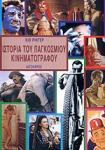 ΙΣΤΟΡΙΑ ΠΑΓΚΟΣΜΙΟΥ ΚΙΝΗΜΑΤΟΓΡΑΦΟΥ 1895-1975