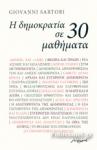 Η ΔΗΜΟΚΡΑΤΙΑ ΣΕ 30 ΜΑΘΗΜΑΤΑ