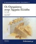 ΟΙ ΟΧΥΡΩΣΕΙΣ ΣΤΗΝ ΑΡΧΑΙΑ ΕΛΛΑΔΑ, 500-300 π.Χ.