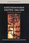 ΕΠΙΣΤΗΜΟΝΙΚΗ ΣΚΕΨΗ 1900-1960