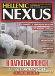 NEXUS, ΤΕΥΧΟΣ 155, ΙΟΥΝΙΟΣ 2020