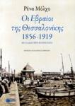 ΟΙ ΕΒΡΑΙΟΙ ΤΗΣ ΘΕΣΣΑΛΟΝΙΚΗΣ 1856-1919