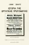 1886 - ΣΙΚΑΓΟ