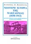 ΝΕΟΤΕΡΗ ΙΣΤΟΡΙΑ ΤΗΣ ΜΑΚΕΔΟΝΙΑΣ (1830-1912)