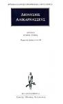 ΔΙΟΝΥΣΙΟΣ ΑΛΙΚΑΡΝΑΣΣΕΥΣ: ΑΠΑΝΤΑ (ΟΓΔΟΟΣ ΤΟΜΟΣ)