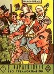 Ο ΚΑΡΑΓΚΙΟΖΗΣ ΣΤΟ ΤΡΕΛΛΟΚΟΜΕΙΟΝ (ΣΥΛΛΕΚΤΙΚΟ ΤΕΥΧΟΣ)