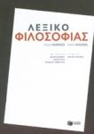 ΛΕΞΙΚΟ ΦΙΛΟΣΟΦΙΑΣ
