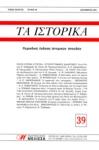 ΤΑ ΙΣΤΟΡΙΚΑ, ΤΕΥΧΟΣ 39, ΔΕΚΕΜΒΡΙΟΣ 2003