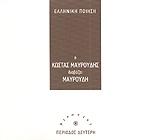 CD Ο ΚΩΣΤΑΣ ΜΑΥΡΟΥΔΗΣ ΔΙΑΒΑΖΕΙ ΜΑΥΡΟΥΔΗ (LYRA 3401176662)