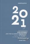 ΗΜΕΡΟΛΟΓΙΟ 2021 - 200 ΧΡΟΝΙΑ ΑΠΟ ΤΗΝ ΕΛΛΗΝΙΚΗ ΕΠΑΝΑΣΤΑΣΗ