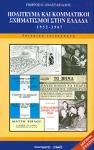 ΠΟΛΙΤΕΥΜΑ ΚΑΙ ΚΟΜΜΑΤΙΚΟΙ ΣΧΗΜΑΤΙΣΜΟΙ ΣΤΗ ΕΛΛΑΔΑ 1952-1967