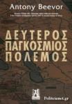 ΔΕΥΤΕΡΟΣ ΠΑΓΚΟΣΜΙΟΣ ΠΟΛΕΜΟΣ