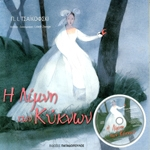 Η ΛΙΜΝΗ ΤΩΝ ΚΥΚΝΩΝ (+CD)