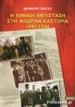 Η ΕΘΝΙΚΗ ΑΝΤΙΣΤΑΣΗ ΣΤΗ ΦΛΩΡΙΝΑ - ΚΑΣΤΟΡΙΑ (1941-1944)