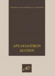 ΑΡΧΑΙΟΛΟΓΙΚΟΝ ΔΕΛΤΙΟΝ ΤΟΜΟΣ 60, 2005