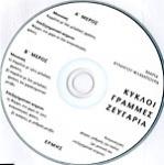 (CD) ΚΥΚΛΟΙ - ΓΡΑΜΜΕΣ - ΖΕΥΓΑΡΙΑ