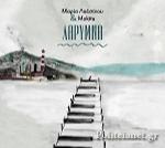 (CD)  ΛΑΡΥΜΝΑ