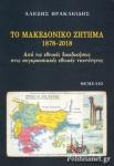 ΤΟ ΜΑΚΕΔΟΝΙΚΟ ΖΗΤΗΜΑ, 1878-2018